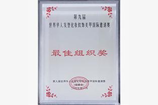 世界华人发型化妆国际大赛最佳组织奖