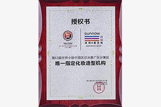 第63届世界小姐中国总决赛指定化妆机构