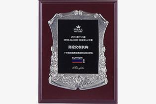 荣获2014第18届环球夫人大赛指定化妆机构