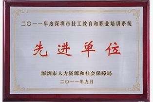 2011年度中国技能教育培训先进单位