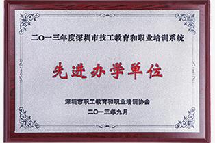2013年度中国技能教育培训先进单位