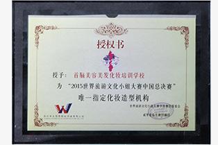 """""""2015世界旅游文化小姐大赛中国总决赛""""唯一指定化妆造型"""