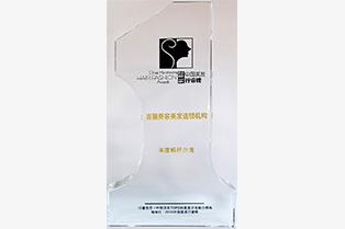 2016中国美发行睿榜-年度标杆沙龙