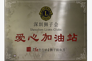 2016深圳狮子会爱心加油站