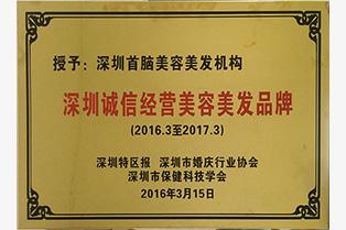 2016.3-2017.3深圳诚信经营美容美发品牌