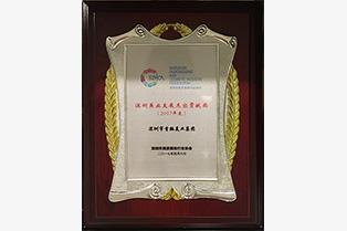 2017-深圳美业发展杰出贡献奖