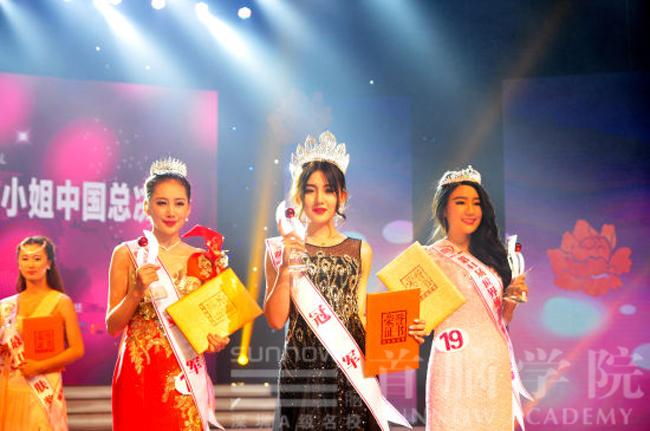 第41届世界旅游小姐大赛中国总决赛冠、亚、季军