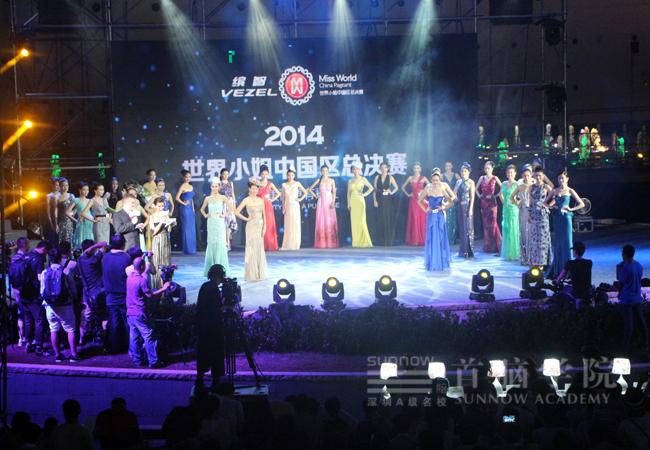 2014世界小姐中国区总决赛