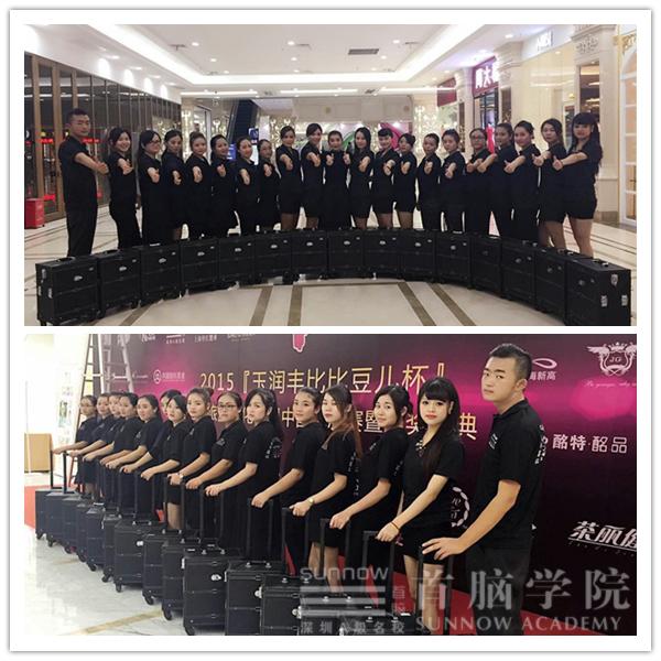 首脑学院龙华校区化妆团队