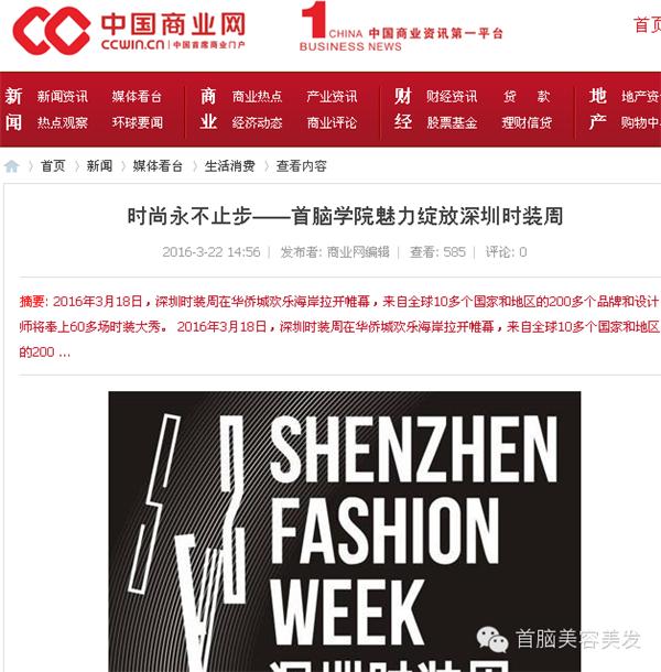 各大媒体报道2016深圳时装周首脑化妆造型团队