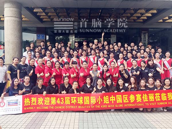 深圳南山首脑化妆学校