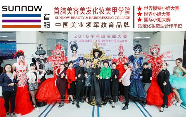 深圳美容美发化妆学校