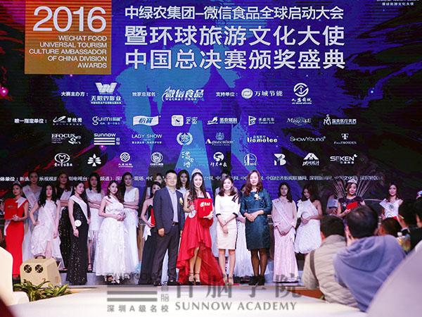 首脑学院全程赞助环球旅游文化大使总决赛