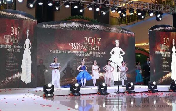 助力偶像星方向国际少儿模特电视盛典