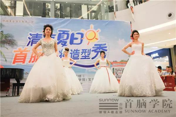 深圳宝安化妆学校