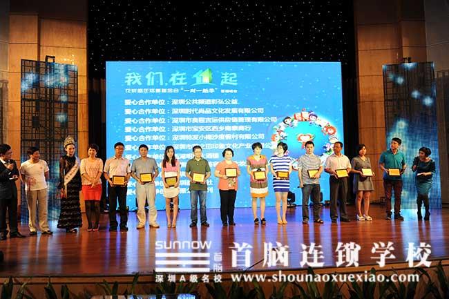 """首脑学校荣获花样盛年慈善基金会授予""""爱心合作伙伴""""殊荣"""