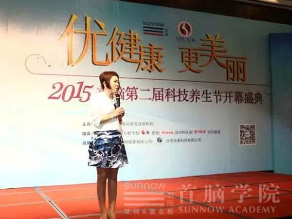 深圳最好的美容培训机构 首脑