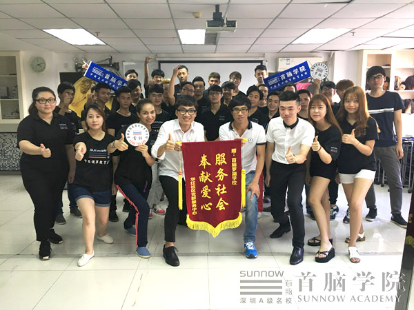 福田华红社区党群服务中心向首脑罗湖校区赠送锦旗