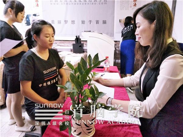 深圳宝安最好的美容学校