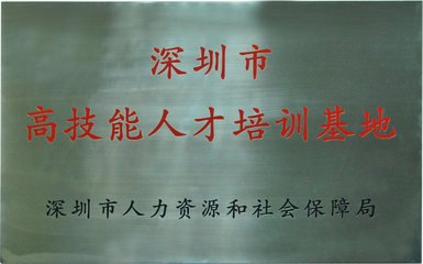 首脑学院,高技能人才培训基地,深圳化妆学校,深圳美发学校