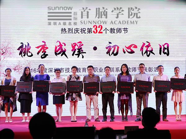 市场总监王铁明(左三)代表学院领取先进办学单位牌匾
