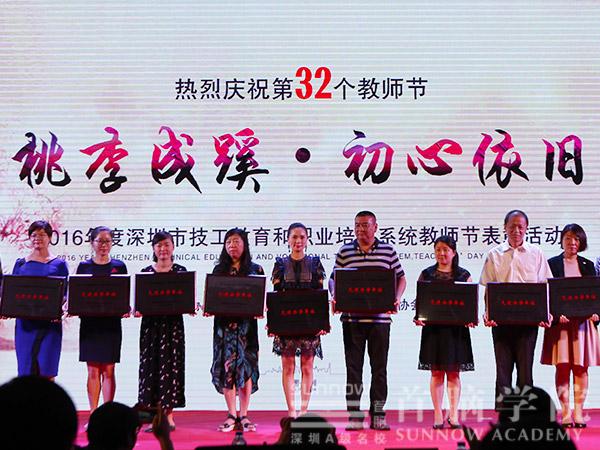 执行院长苟韪韪(左五)代表学院领取先进办学单位牌匾