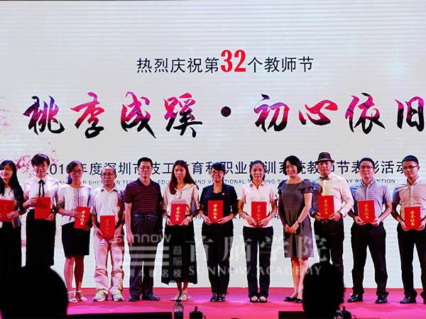 美发教师王陈森(右三)获得优秀班主任称号
