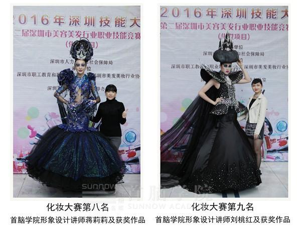 深圳化妆晚妆培训学校