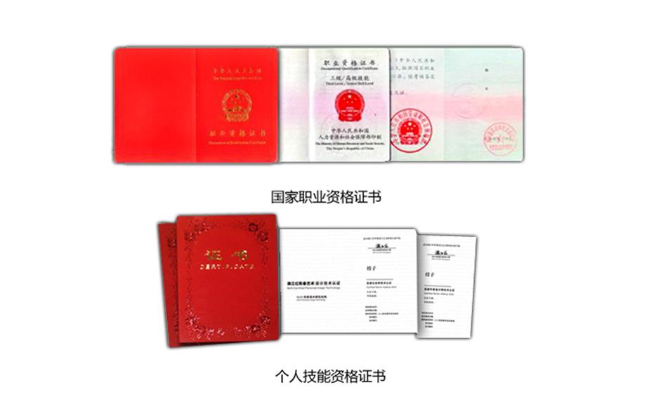 广东省职业资格证书