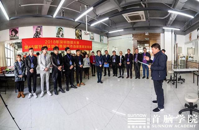 首脑学院再担重任,成功举办第45届世界技能大赛深圳市选拔赛美容、美发大赛