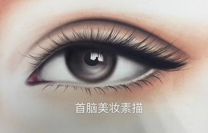 美妆素描课程