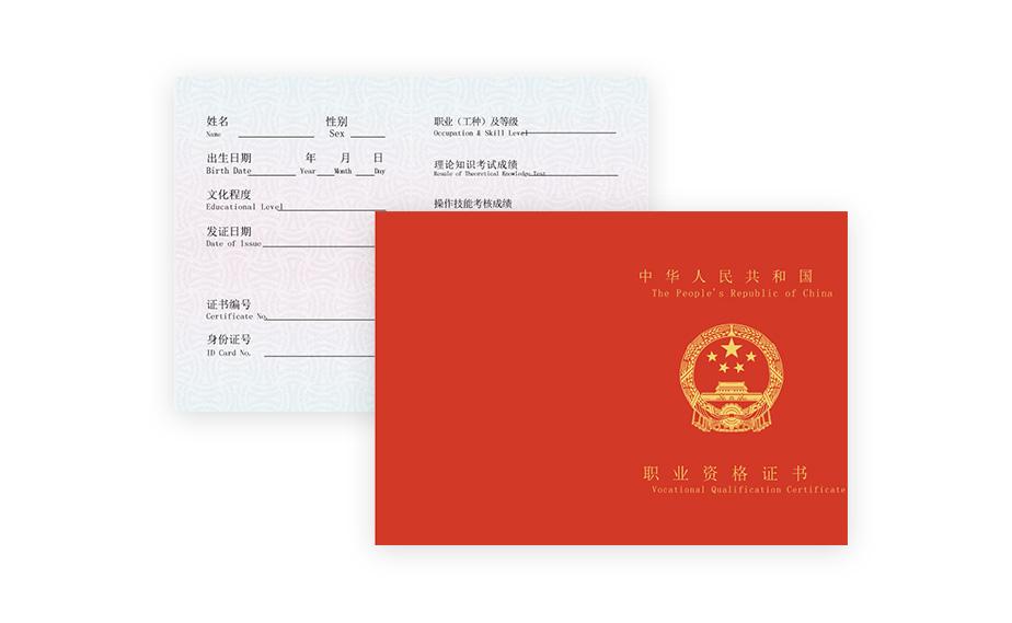 深圳市职业资格证书