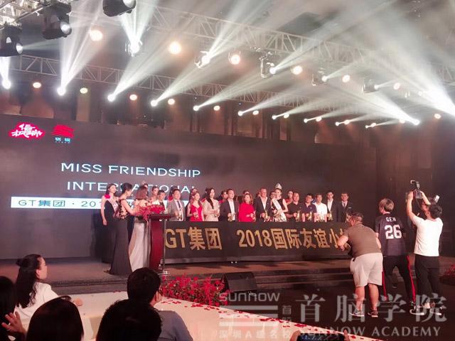 2018国际友谊小姐大赛,让世界与首脑共美