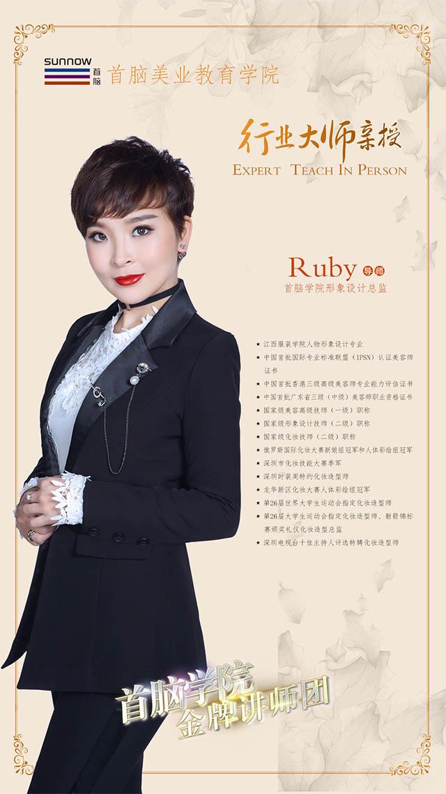 国际化妆大赛冠军Ruby老师