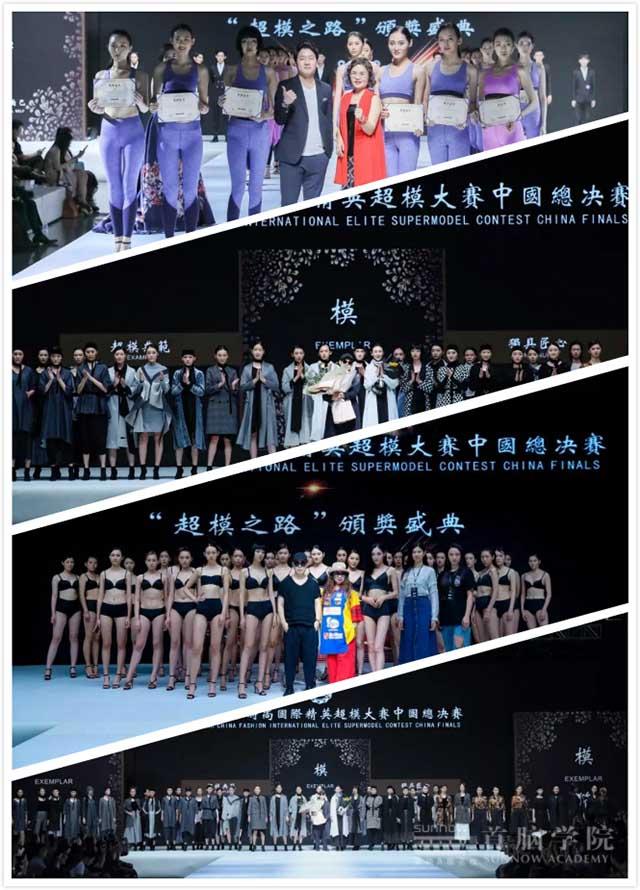 时尚国际精英超模大赛
