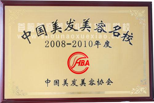 中国美发美容协会