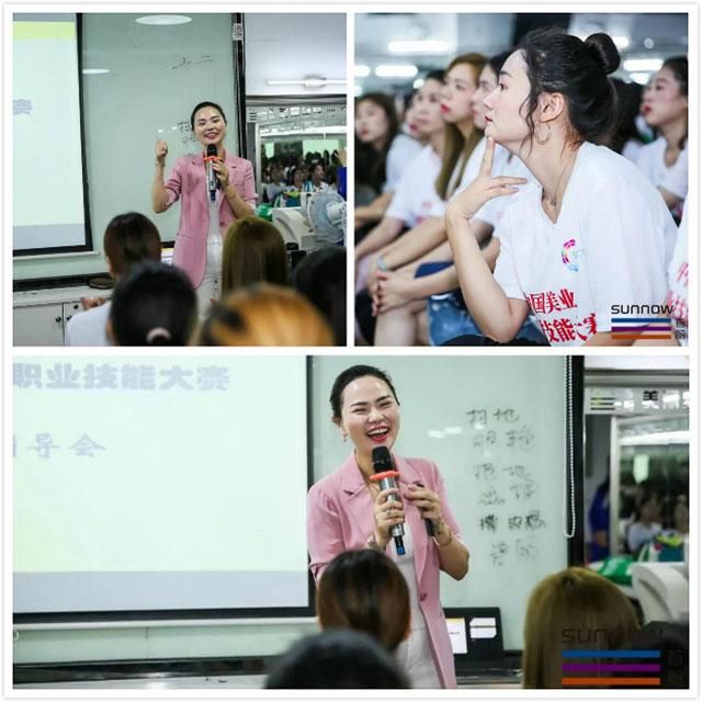 中国美业职业技能大赛
