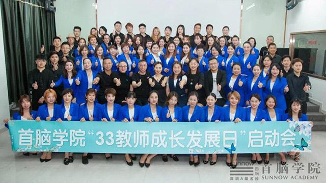 33教师日