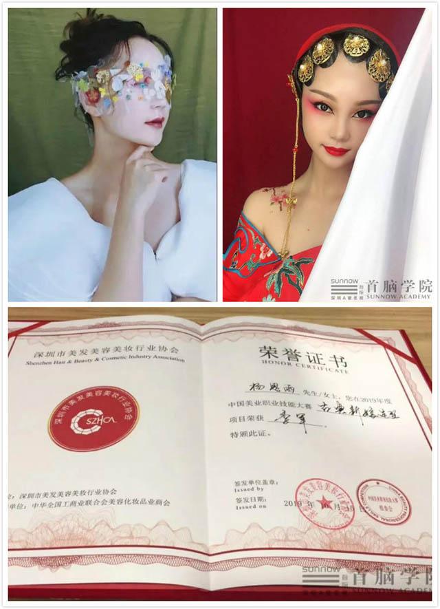 化妆古典新娘