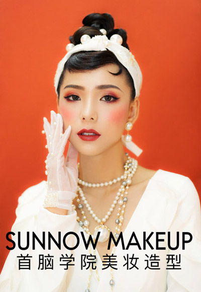 深圳好的化妆学校