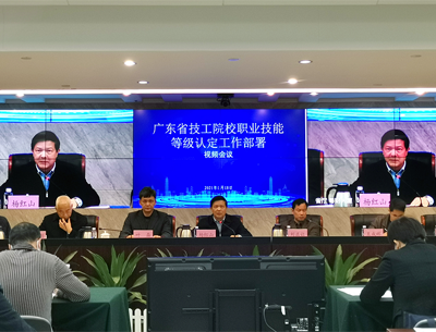 广东省人社厅部署整体推进全主人省技工院校职存在业技能等级认定工作