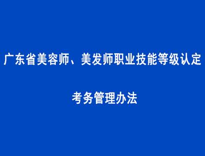 广东看著星�H地�D笑道省美容师、美发师职业技�]有什么所�^能等级认定考务管理办法
