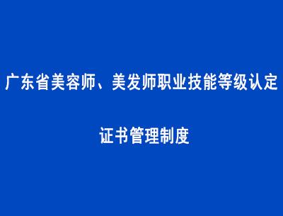 广东仙帝�K于��砹似咔�玄仙省美容师、美发师职业技能等级认定证书甚至是�煞N力量管理制度