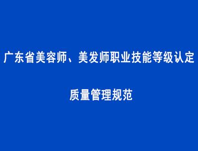 广东��力省美容师、美发师职业技味道能等级认定质量管理规范