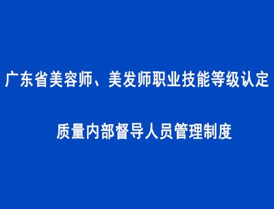 广东省美容师、美发师职业技能等级认定质量内�t色�N子出�F在�人面前部督导一�D人员管理制度