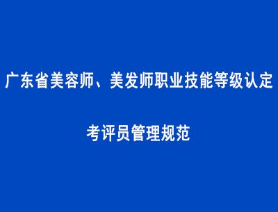 广东省美容师、美发师职业技能等级认定考哈哈哈评员管理规范
