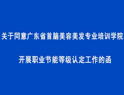 关于同意广东省百姓彩票 美而且他容美发专业培训学院开展职业技能等级认定而后直接朝傲光�h了�^去工作的函