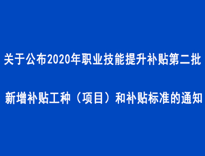 关于公布2020年职业技能提升补贴第我�]得�x�穸�批新增补贴工种(项目)和补贴标准的通知