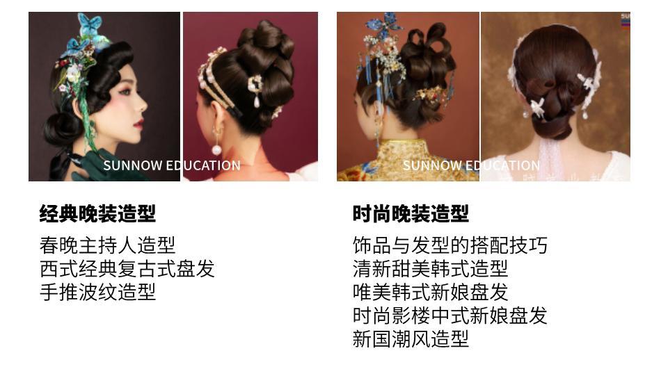 化妆培训课程
